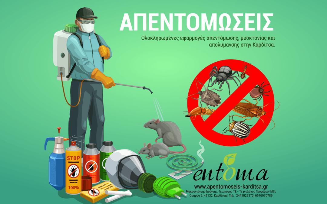 Ολοκληρωμένες εφαρμογές απεντόμωσης, μυοκτονίας και απολύμανσης στην Καρδίτσα