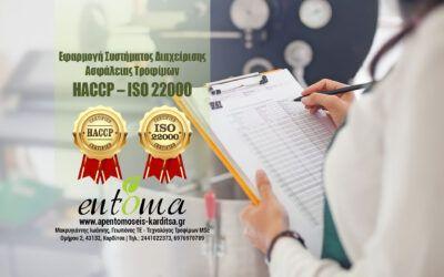 ΜΕΛΕΤΕΣ HACCP – ISO 22000